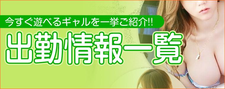 デリヘル東京in戸田 出勤情報